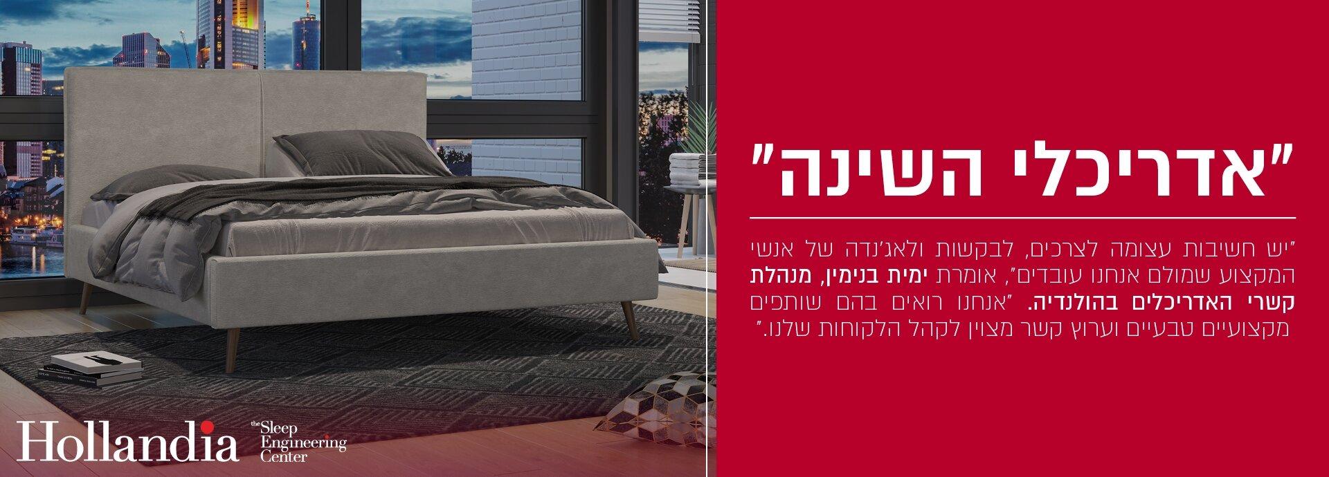 אדריכלי השינה