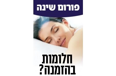 איך השינה משפיעה על החלומות