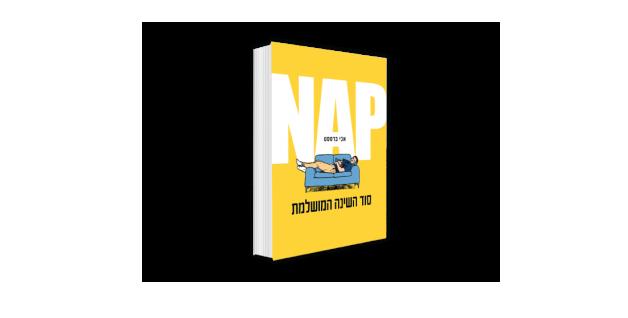 נאפ שינה